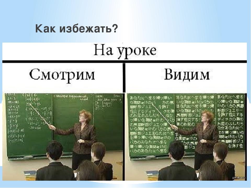 Прикольные картинки про урок