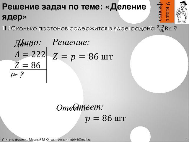 Решение задач по ядерной физике 9 решение задач по статистике расчет средних величин