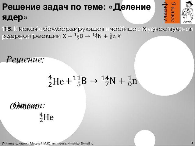 Решение задач по ядерной физике 9 краб помощь студенту