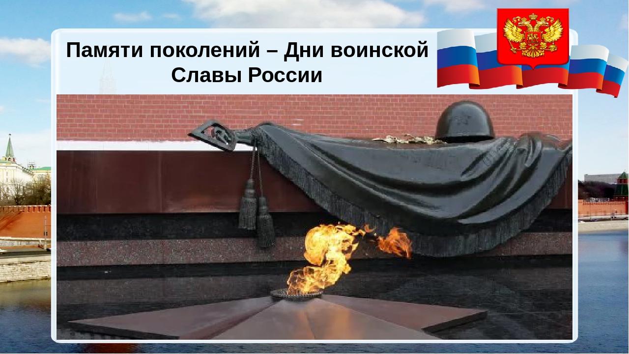 начал воинская слава россии походили друг
