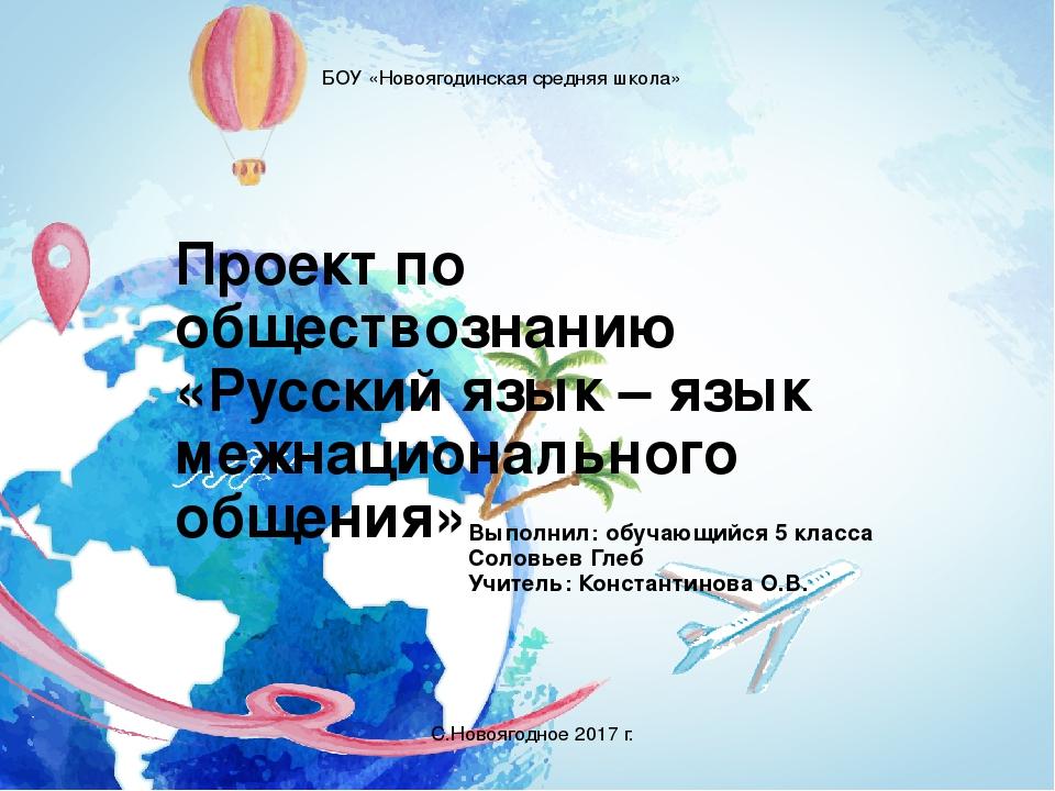 Доклад русский язык межнационального общения 8592
