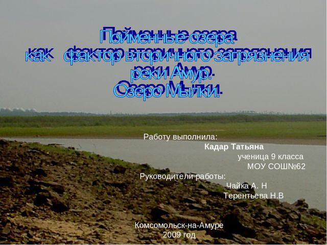 Работу выполнила: Кадар Татьяна ученица 9 класса МОУ СОШ№62 Руководители раб.