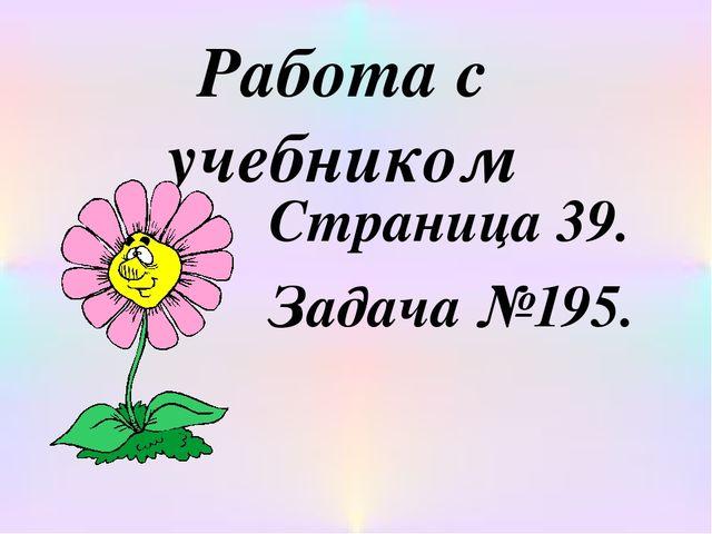 Работа с учебником Страница 39. Задача №195.