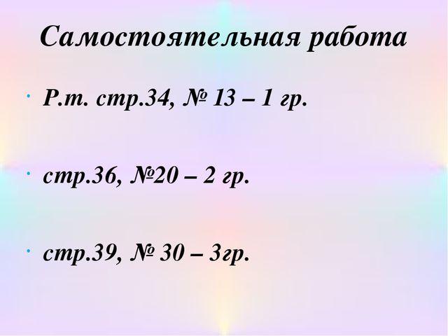 Самостоятельная работа Р.т. стр.34, № 13 – 1 гр. стр.36, №20 – 2 гр. cтр.39,...