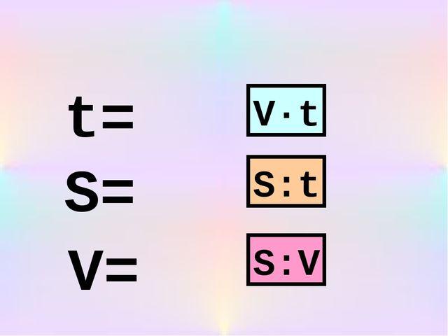t= S= V= V·t S:t S:V