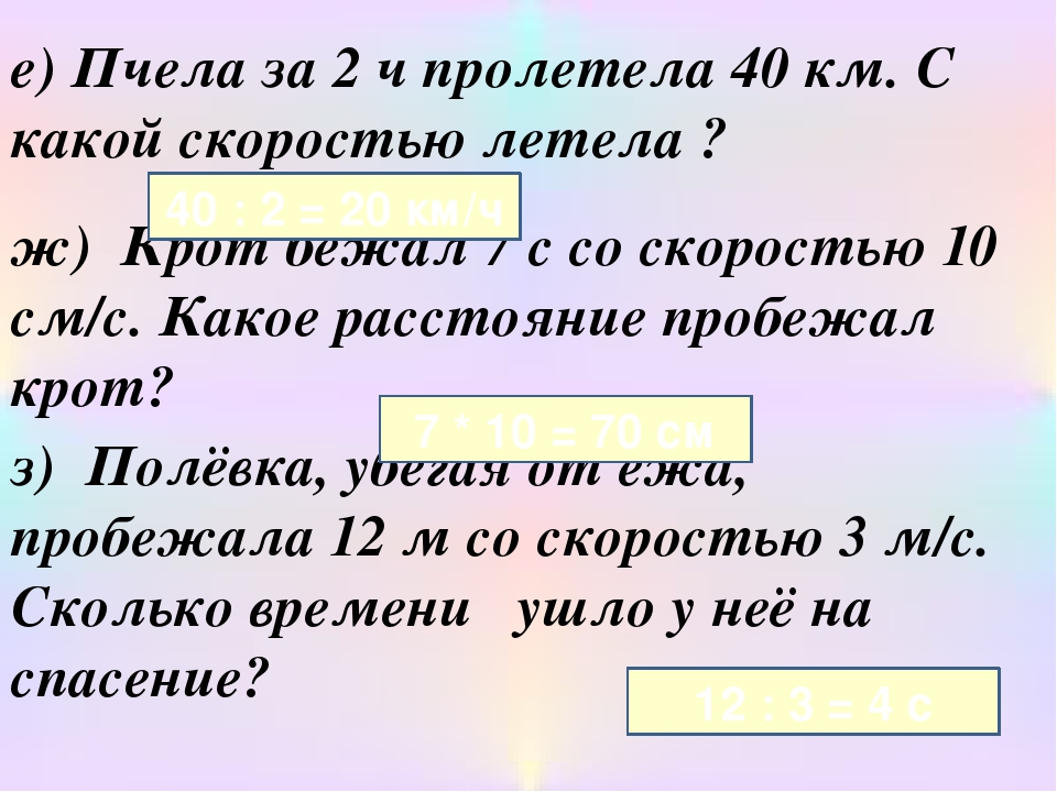 з) Полёвка, убегая от ежа, пробежала 12 м со скоростью 3 м/с. Сколько времен...