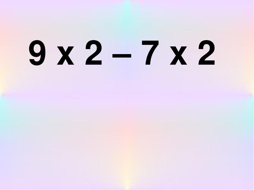 9 х 2 – 7 х 2