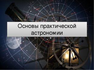 Основы практической астрономии