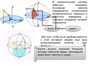 В горизонтальной системе небесных координат положение светила определяется от
