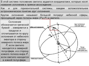 В этой системе положение светила задается координатами, которые носят названи
