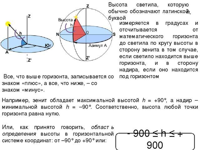 Высота светила, которую обычно обозначают латинской буквой измеряется в граду...
