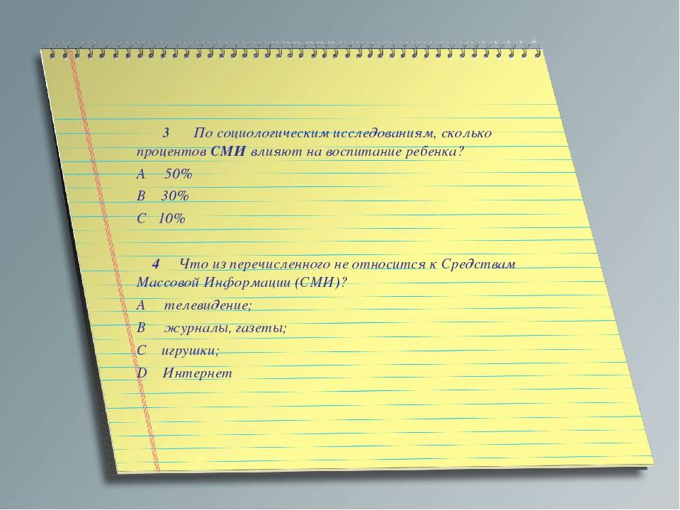 3 По социологическим исследованиям, сколько процентовСМИвлияют на воспитан...