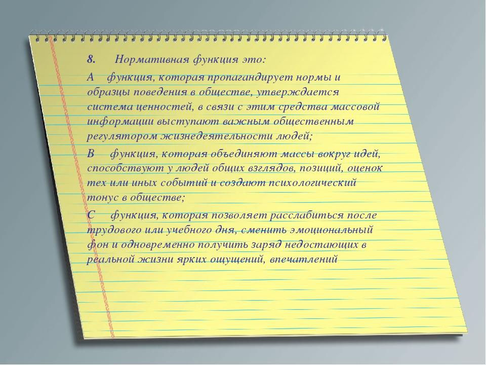 8. Нормативная функция это: А функция, которая пропагандирует нормы и обра...