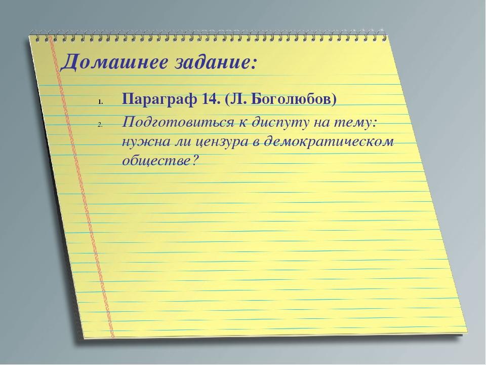 Домашнее задание: Параграф 14. (Л. Боголюбов) Подготовиться к диспуту на тему...