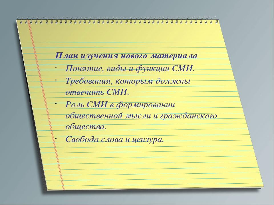 План изучения нового материала Понятие, виды и функции СМИ. Требования, котор...