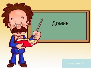 Домик Москаленко А.С.