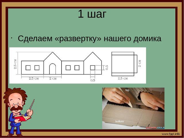 1 шаг Сделаем «развертку» нашего домика