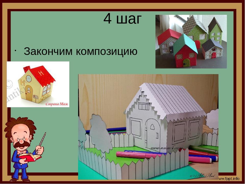 4 шаг Закончим композицию