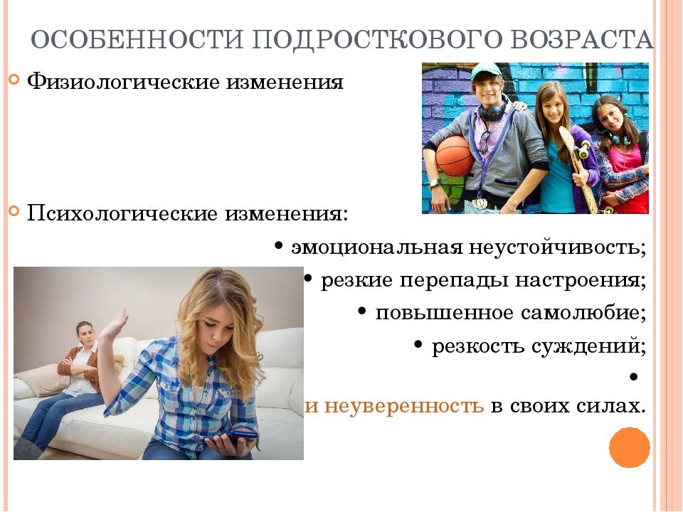Картинки особенности подросткового возраста