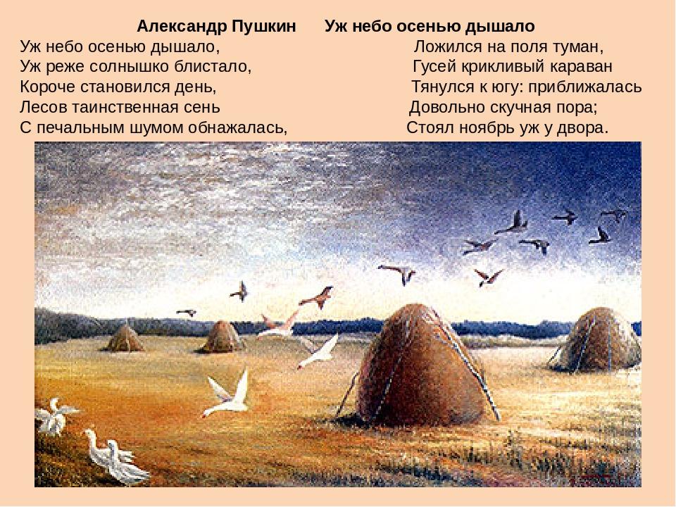 Стихотворение а с пушкина уж небо осенью дышало