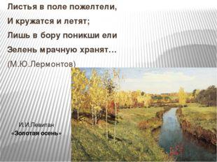 Листья в поле пожелтели, И кружатся и летят; Лишь в бору поникши ели Зелень м