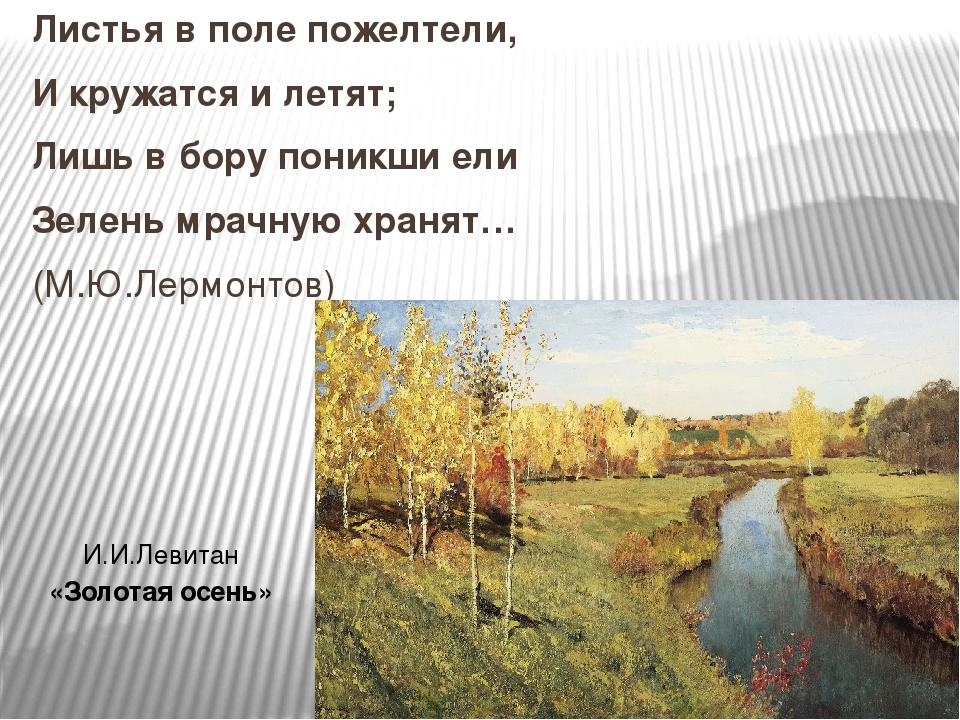 Листья в поле пожелтели, И кружатся и летят; Лишь в бору поникши ели Зелень м...
