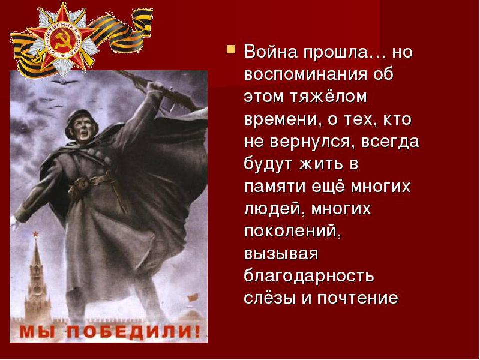 Великая отечественная война в стихах и картинках