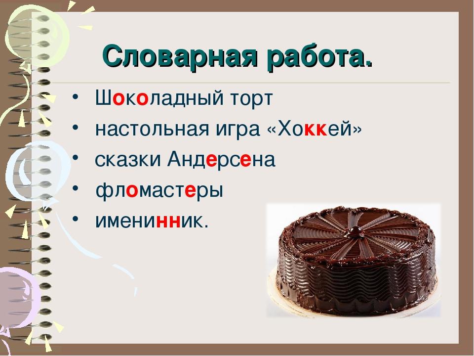 Напишите сжатое изложение шоколадный торт