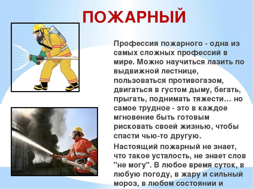 работа пожарных картинка и сообщение можно готовить яблоком