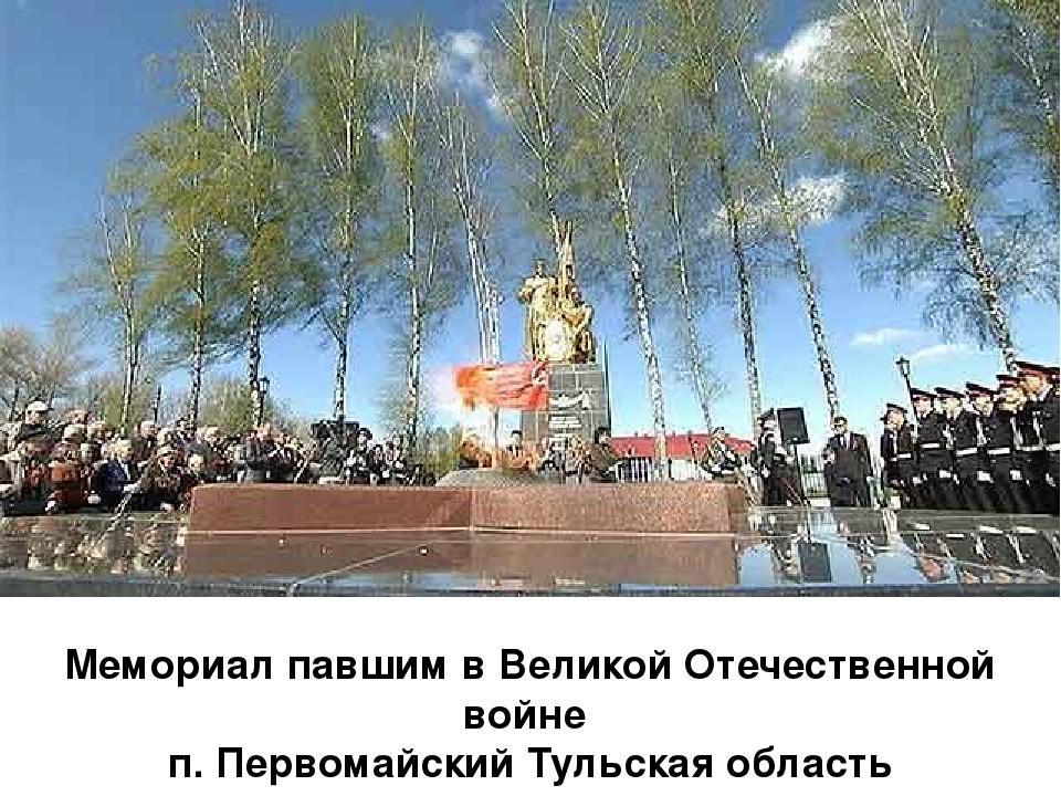 Мемориал павшим в Великой Отечественной войне п. Первомайский Тульская область