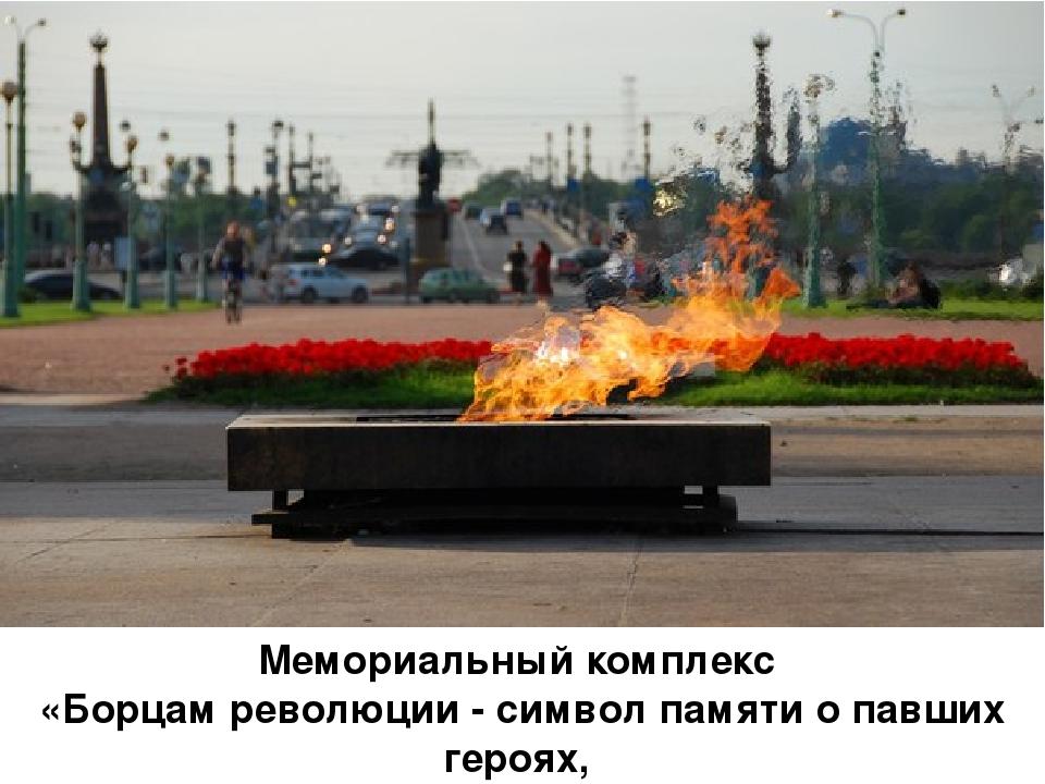 Мемориальный комплекс «Борцам революции - символ памяти о павших героях, их п...