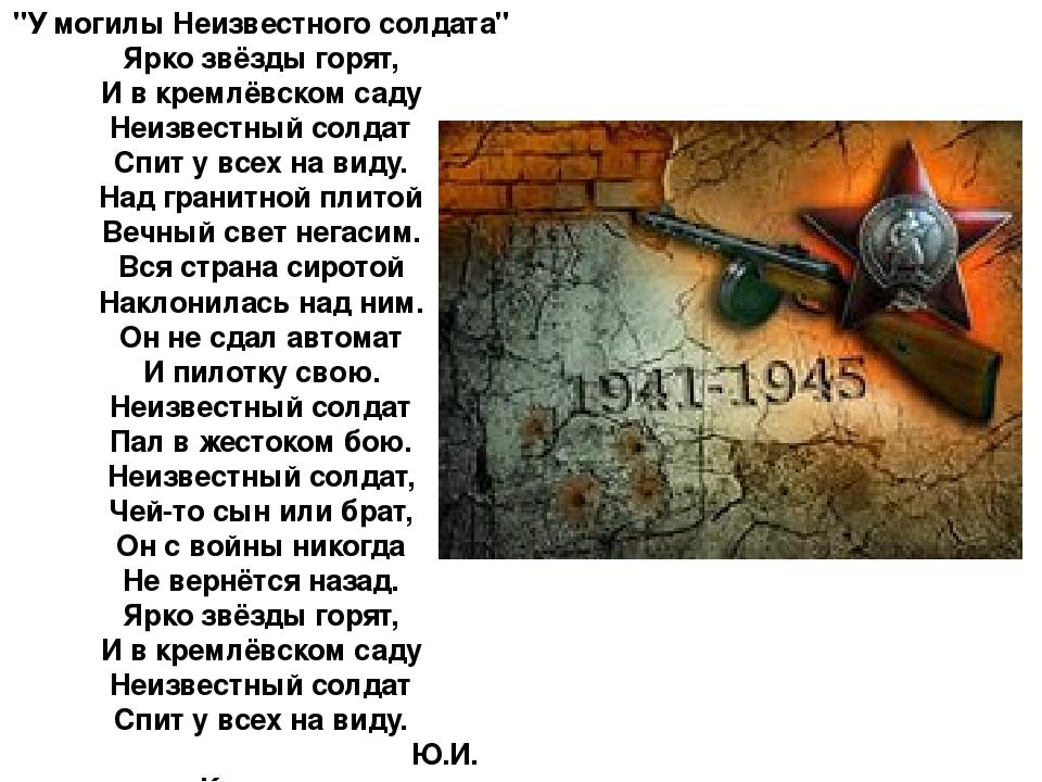 """""""У могилы Неизвестного солдата"""" Ярко звёзды горят, И в кремлёвском саду Неизв..."""