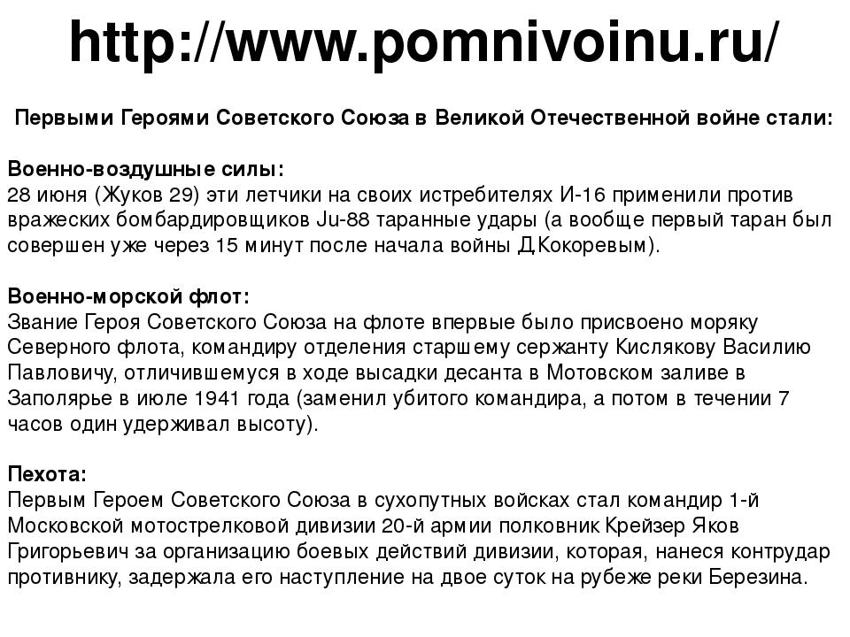 http://www.pomnivoinu.ru/ Первыми Героями Советского Союза в Великой Отечеств...