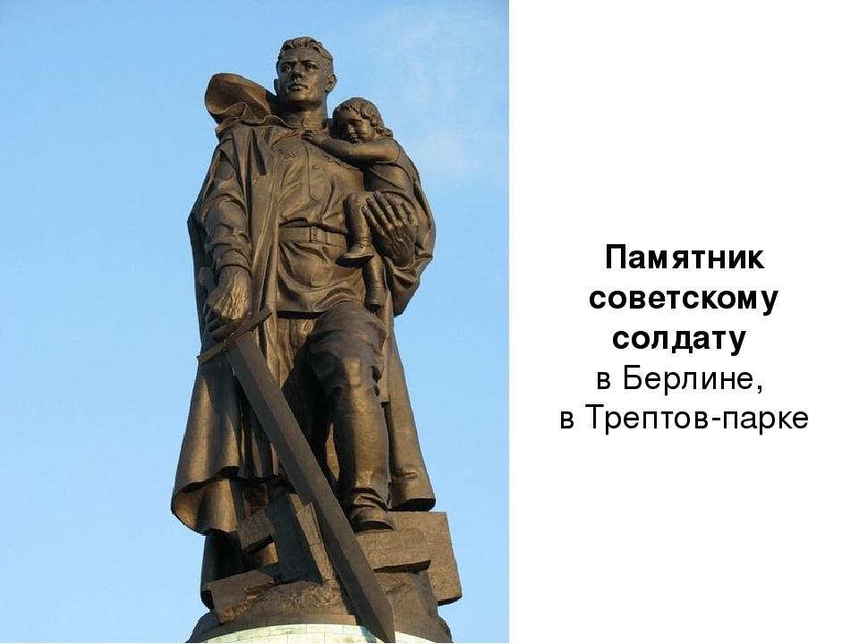 Памятник советскому солдату в Берлине, в Трептов-парке