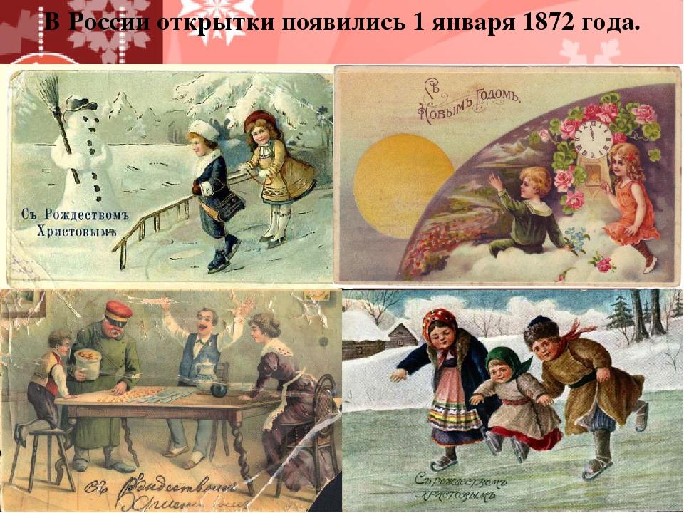 А вы знаете когда появились открытки, картинки воспитанию детей