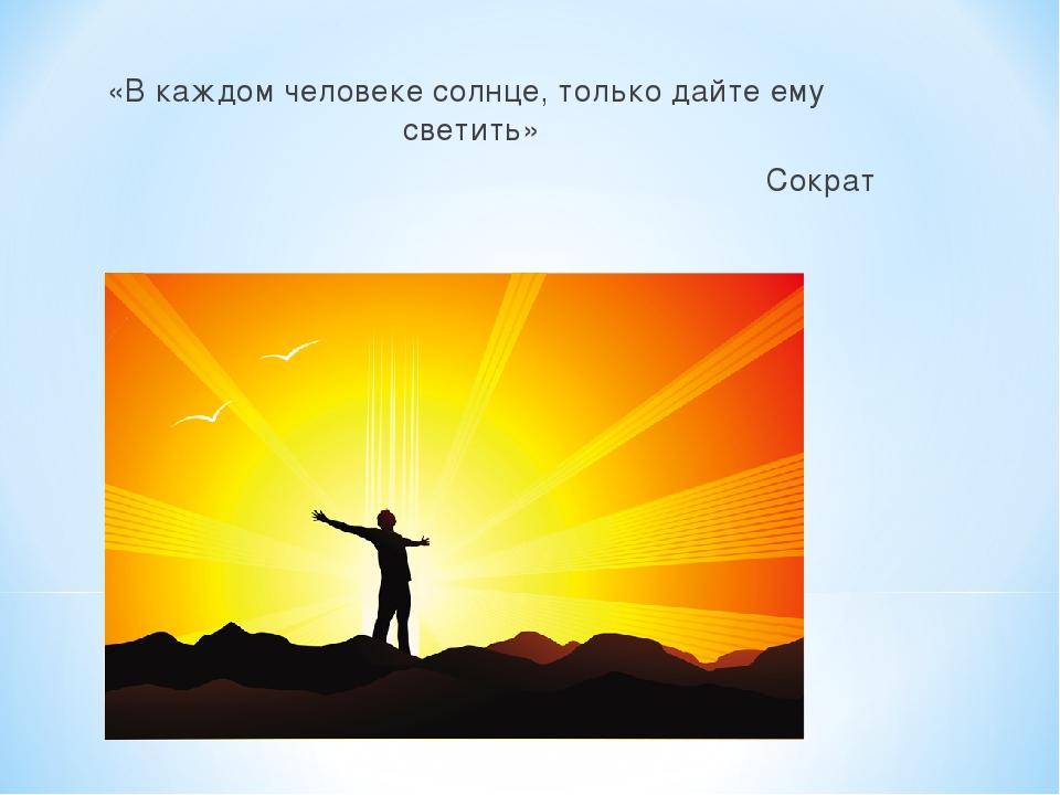 В каждом человеке есть солнце картинки