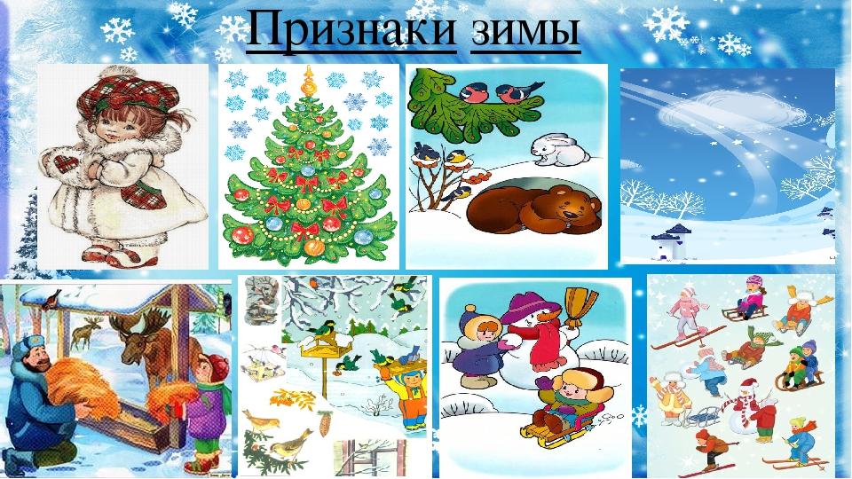 Про татьяну, картинки с приметами зимы для детского сада