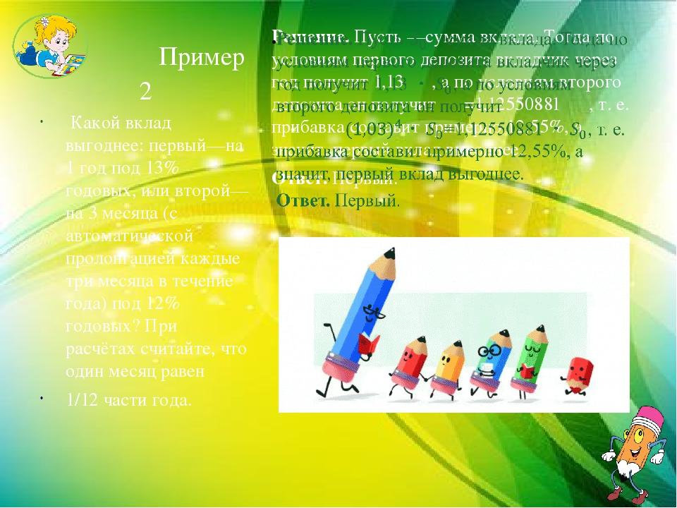 15 декабря планируется взять кредит в банке на сумму 500 тысяч рублей на 31 месяц sony playstation 4 в кредит
