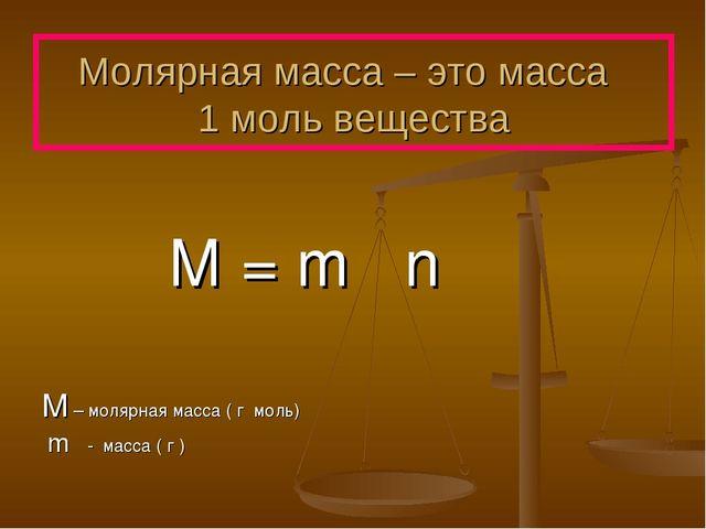 Конспект урока количество вещества химия 8 класс