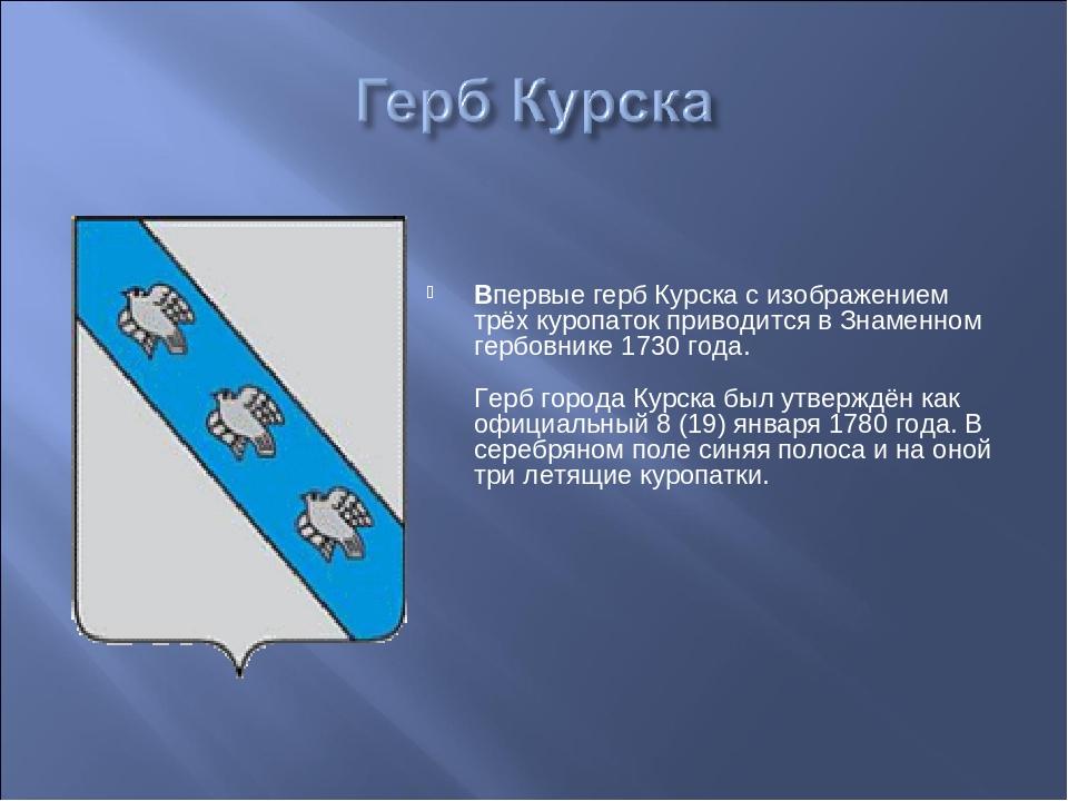 картинки герба города курска логотип или