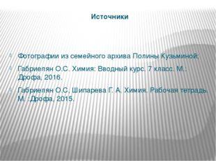 Источники Фотографии из семейного архива Полины Кузьминой; Габриелян О.С. Хим