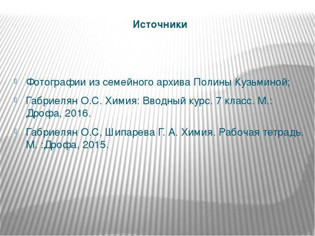 Источники Фотографии из семейного архива Полины Кузьминой; Габриелян О.С. Хим...