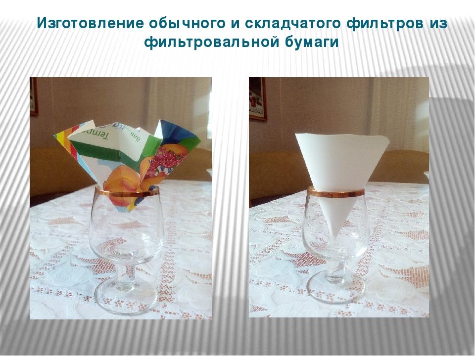 Изготовление обычного и складчатого фильтров из фильтровальной бумаги