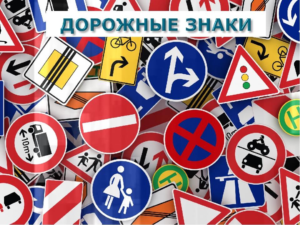 Знаком движения со фотошоп дорожного