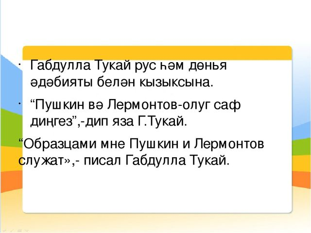 Поздравления для учителя татарского языка на татарском языке фото 213