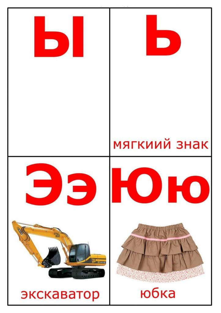 Карточки русский алфавит с картинками