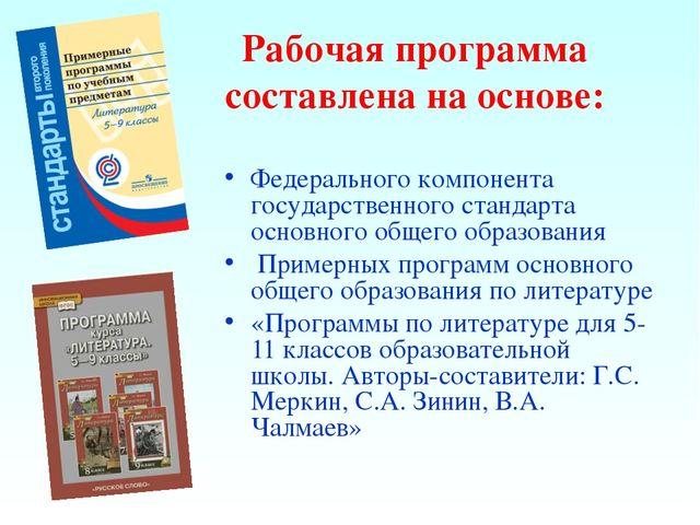 Основная программа литература фгос