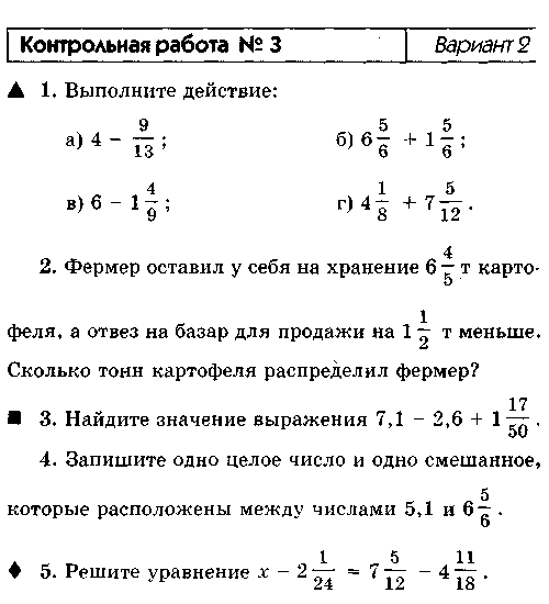 Сложение и вычитание смешанных чисел контрольная работа 3 2966