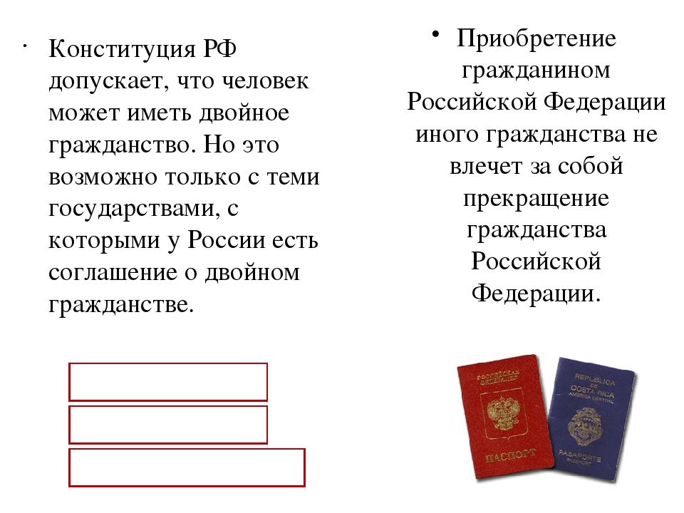 Гражданство рф участникам госпрограммы