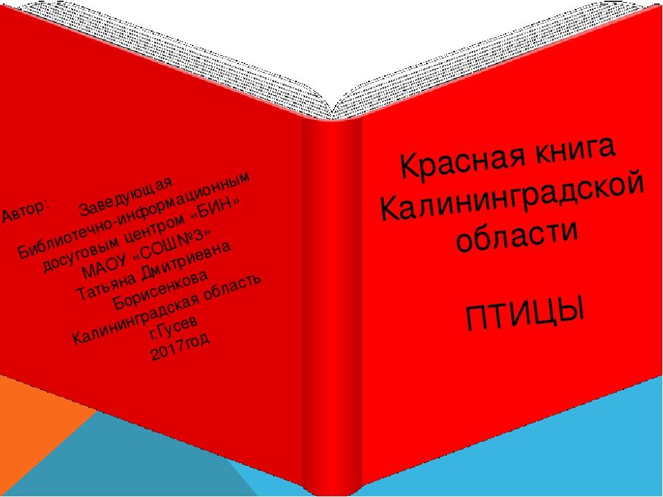Красная книга Калининградской области ПТИЦЫ Автор: Заведующая Библиотечно-инф...